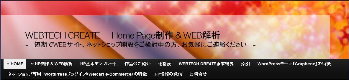 Webtech Create 画像
